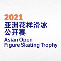 2021 Asian Open Figure Skating Trophy - Beijing, China